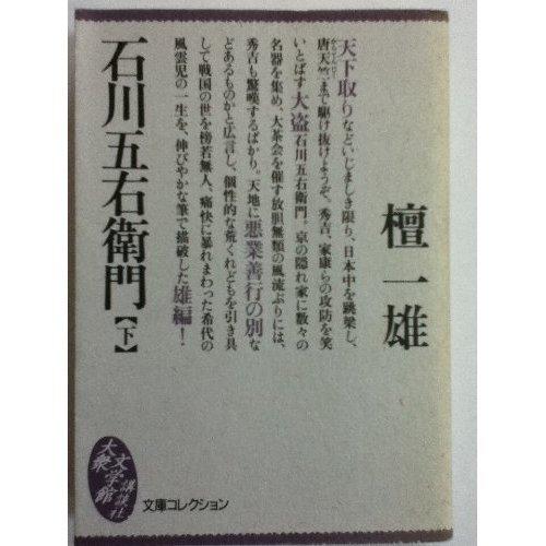 Ishikawa Goemon <under> (popular literature museum - library collection) (1996) ISBN: 4062620537 [Japanese Import]