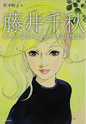 藤井千秋 (らんぷの本)