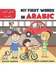 My First Words In Arabic: (Arabic books for children)
