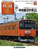 鉄道 ザ・ラストラン 22号 (中央線201系H4編成) [分冊百科] (DVD付)
