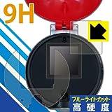 表面硬度9Hフィルムにブルーライトカットもプラス 9H高硬度[ブルーライトカット]保護フィルム ポケットモンスター ガチッとゲットだぜ!モンスターボール 用 (画面用/ふち用 2枚組) 日本製