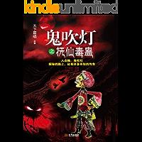鬼吹灯之抚仙毒蛊 (《鬼吹灯》系列风靡华语世界,是继金庸等人的武侠作品以来,在华人中传播最广的小说。御定六壬 实力派神秘作者,博览群书,笔力深厚。)