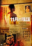 [DVD]11月の陰謀(2枚組) [DVD]