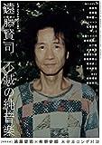 遠藤賢司 不滅の純音楽