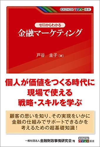 ゼロからわかる 金融マーケティング (KINZAIバリュー叢書)