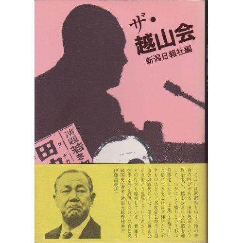 ザ・越山会 感想 新潟日報社 - ...