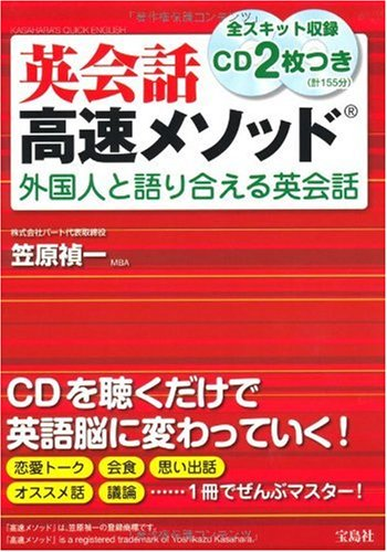 英会話高速メソッド -外国人と語り合える英会話 (CD付)