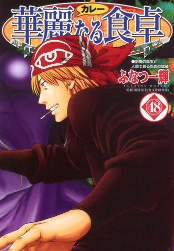 華麗なる食卓 48 (ヤングジャンプコミックス)