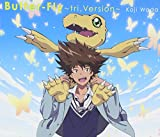 Butter-Fly〜tri.Version〜 [CD]