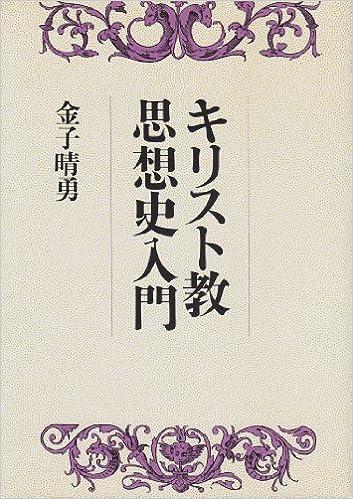 キリスト教思想史入門   金子晴...