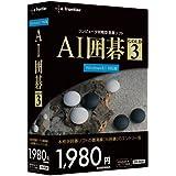 イーフロンティア AI囲碁 GOLD 3 Windows 8.1対応版