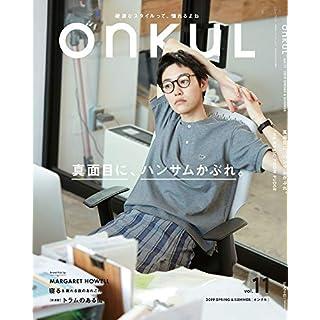 ONKUL 表紙画像