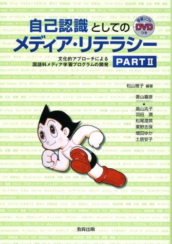 Jiko ninshiki to shiteno media riterashī : Bunkateki apurōchi ni yoru kokugoka media gakushū puroguramu no kaihatsu. pt.2 PDF
