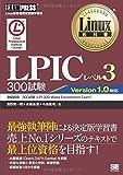 Linux教科書 LPICレベル3 300試験