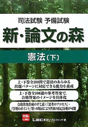 Download Shihō shiken yobi shiken shin ronbun no mori kenpō : 2 pdf