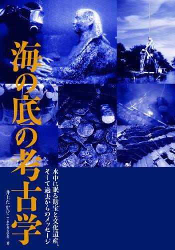 Download Umi no soko no kōkogaku : Suichū ni nemuru zaihō to bunka isan soshite kako karano messēji PDF