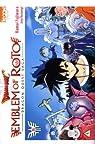 Dragon Quest, Emblem of Roto, tome 16 par Fujiwara