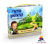 img - for My First Siddur - Jewish prayer book for children in Hebrew book / textbook / text book