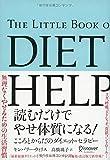 読むだけでやせ体質になる!  こころとからだのダイエット・セラピー