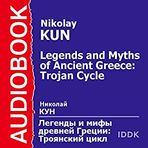 Legends and Myths of Ancient Greece: Trojan Cycle [Russian Edition] Audiobook