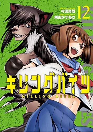 キリングバイツ (12) (ヒーローズコミックス)