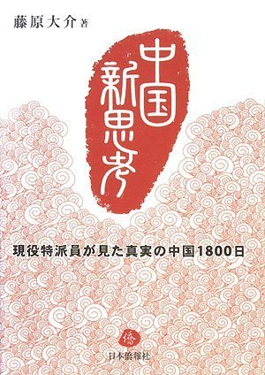 Download China 1800 Day of Truth active correspondent saw - China new thinking (2008) ISBN: 4861850797 [Japanese Import] ebook
