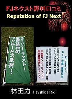 Reputation of FJ Next (Japanese Edition) por [Riki, Hayashida]