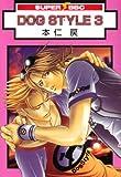 DOG STYLE 3 (スーパービーボーイコミックス)