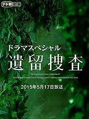 遺留捜査スペシャル(2015年5月17日)