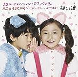 NEKO NYAN NYAN NYAN INU WAN WAN WAN KAERU MO AHIRU MO GA-GA-GA- WEST HEN(+DVD)(ltd.)