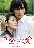 [DVD]完全なる愛 DVD-BOX1
