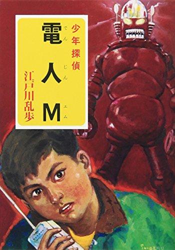 ([え]2-23)電人M 江戸川乱歩・少年探偵23 (ポプラ文庫クラシック)