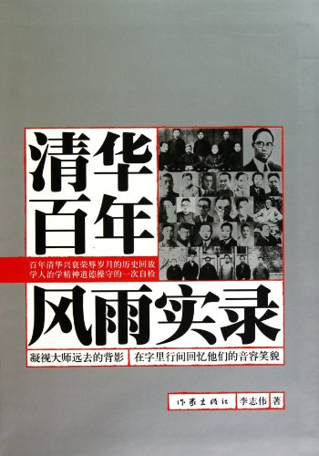 The Records of Tsinghua University for a Hundred Years (Chinese Edition)
