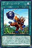 遊戯王カード G・ボールパーク(ノーマル) ソウル・フュージョン(SOFU) | ジャイアント フィールド魔法 ノーマル