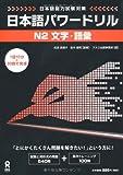 日本語パワードリル N2 文字・語彙 (「日本語能力試験」対策) Nihongo Pawaadoriru N2 Characters & Vocabulary