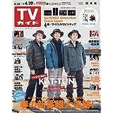 週刊TVガイド 2019年 4/19号