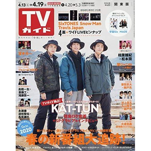 週刊TVガイド 2019年 4/19号 表紙画像