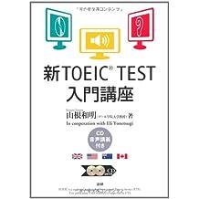 New TOEIC TEST introductory course (<CDtasutekisuto>) ISBN: 4876152292 (2011) [Japanese Import]