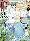 十二支色恋草子 (2) (シアコミックス)