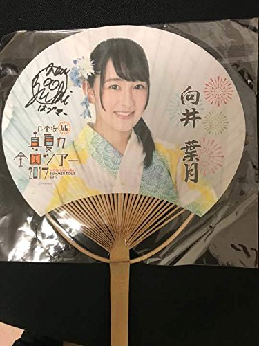 乃木坂46 向井葉月 直筆サイン入り団扇の商品画像