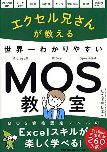 エクセル兄さんが教える世界一わかりやすいMOS教室 / 立林淳