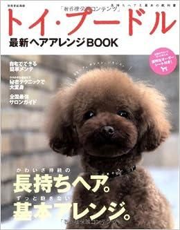 トイ プードル 最新ヘアアレンジbook 別冊家庭画報 本 通販