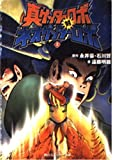 Shin Getter Robo VS Neo Getter Robo <on> (Kadokawa Sneaker Bunko) (2001) ISBN: 404411904X [Japanese Import]