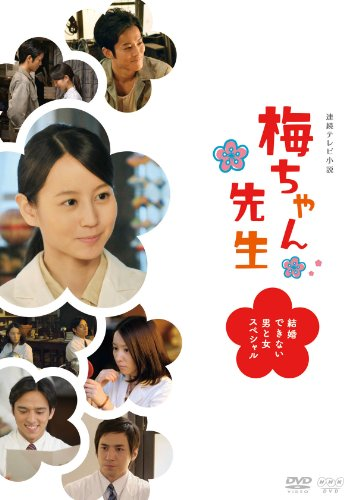 JapaneseTV Series - Ume-Chan Sensei Kekkon Dekinai Otoko To Onna Special [Japan DVD] DSZS-7425
