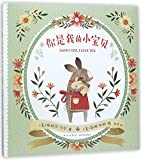 Bunny Roo, I Love You (Chinese Edition)