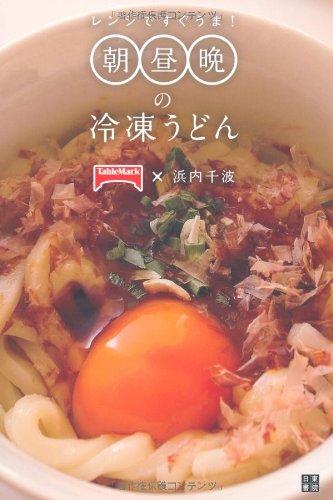 Renji de suguma asa hiru ban no reito udon : TableMark hamauchi chinami.