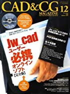 CAD & CG MAGAZINE (キャド アンド シージー マガジン) 2008年 12月号 [雑誌]