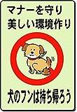 安全・サイン8 「犬のフンお断り」看板 H450×W300mm 足付き(木製35×35×1200mm)