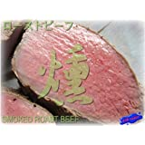 専門店御用達!! ローストビーフ1.2kg クオリチィの高い商品