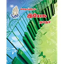 ஸ்தோத்திரம் இயேசு நாதா (Sthothiram Yesu Natha) - Keyboard Western Notations: Play & Sing Along (Tamil Edition)